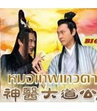หมอเทพเทวดา (GOD OF MEDICINE) เจิ้งเส้าชิว หยวนหง /หนังจีนโบราณ /พากษ์ไทย DVD 7แผ่นจบ(อัดจากTRuE)