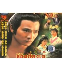 ลิขิตฮ่องเต้ (หลิวเต๋อหัว หลั่นเจียอิ้ง โจวไห่เหม่ย เซี่ยะเสียน) /หนังจีนกำลังภายใน/พากษ์ไทย 4แผ่นจบ