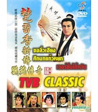 ชอลิ้วเฮียง ตอนศึกนกแก้วหยก(เจิ้งเส้าชิว) /หนังจีนกำลังภายใน/พากษ์ไทย 2แผ่นจบ (อัดVDOคุณภาพ 75- 85)