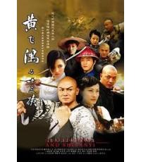 หวงเฟยหง ตำนานเป่าจือหลิน(เฉินฮุ้ยซัน หลิวเจียฮุย)/หนังจีนกำลังภาย /พากษ์ไทย,จีน(ไม่มีซํบ) DVD 4แผ่น