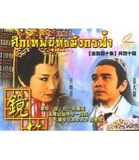 ศึกเทพยุทธมังกรฟ้า(หวังหมิงฉวน เดวิดเจียง เจิ้นจื้อเหว่ย หลอเจียหลิง)/หนังจีนโบราณ/พากษ์ไทย 7แผ่นจบ