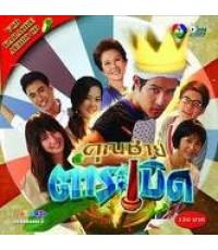 คุณชายตำระเบิด (เติ้ล ตะวัน+อัญรินทร์ ) /ละครไทย TV2D 8แผ่นจบ