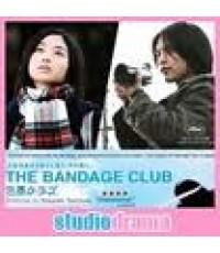 หนังญี่ปุ่นBandage Club  รักใสใสหัวใจซ่อมได้ /พากษ์ไทย,ญี่ปุ่น+ซับไทย DVD 1แผ่น (ยูยะ อากิระ)