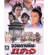 จอมดาบหิมะแดง(หลอลี่ หุ่ยเทียนซื่อ เจื่อจื่อเหว่ย) /หนังจีนกำลังภายใน /พากษ์ไทย DVD 2แผ่น(อัดจากVDO)