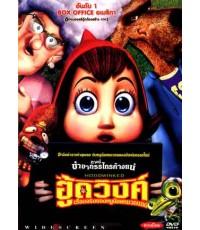 หนังการ์ตูนHoodwinked ฮู้ดวิ้งค์ เรื่องจริงของหนูน้อยหมวกแดง /พากษ์ไทย,อังกฤษ+ซับไทย,อังกฤษ 1แผ่น