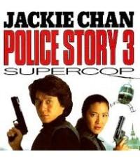 วิ่งสู้ฟัด3 / Police Story 3 /หนังจีน /พากษ์ไทย DVD 1แผ่น