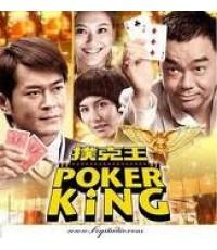 Poker King  โป๊กเกอร์คิง หักเหลี่ยมโคตรเซียน /หนังจีน /พากษ์ไทย,จีน+ซับไทย DVD 1แผ่น