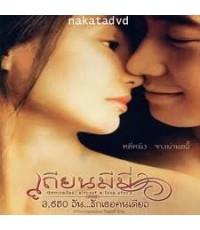 เถียนมีมี่ 3650 วัน8230;รักเธอคนเดียว (Comrades, almost a love story)/หนังจีน /พากษ์ไทย,จีน+ซับไทย 1