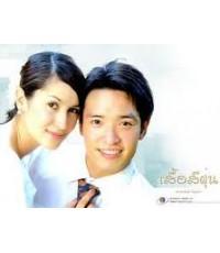 เสื้อสีฝุ่น(แอน+ชาย) /ละครไทย TV2D 4แผ่นจบ