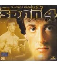 หนังฝรั่งRocky 4  ร็อคกี้ 4 /พากษ์ไทย,อังกฤษ+ซับไทย DVD 1แผ่น