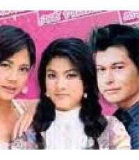 คุณยายสายเดี่ยว(สินจัย+อ้น สราวุธ+ราศรี) /ละครไทย TV2D 4แผ่นจบ