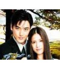 ใต้ร่มเงารัก(อภินันท์+กัญญารัตน์) /ละครไทย TV2D 3แผ่นจบ