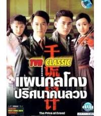 แผนกลโกงปริศนาคนลวง (วงซ่งเจ๋อ,เฉินเจี้ยนฟง,หยังซือฉี )/หนังจีนชุด /พากษ์ไทย DVD 4แผ่นจบ(อัดจากTrue)