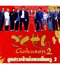ซีรี่ย์ญี่ปุ่นGokusen2 ลูกสาวเจ้าพ่อขอเป็นครู2 คุมิโกะขอรีเทิร์น/พากษ์ไทย 2แผ่นจบ(อ้ดจากช่อง7) 10ตอน
