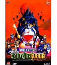 Doraemon The Movie โดราเอมอน ตอนตะลุยอาณาจักรหุ่นยนต์ (2002)/พากษ์ไทย,ญี่ปุ่น+ซับไทย DVD 1แผ่น