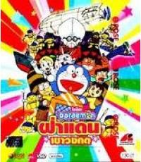 Doraemon The Movie โดราเอมอน ตอนฝ่าแดนเขาวงกต /พากษ์ไทย DVD 1แผ่น
