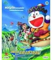 Doraemon The Movie โดราเอมอน ตอนมหัศจรรย์ดินแดนแห่งสายลม /พากษ์ไทย DVD 1แผ่น