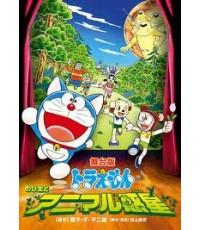 Doraemon The Movie โดราเอมอน ตอน ตะลุยดาวต่างมิติ /พากษ์ไทย DVD 1แผ่น