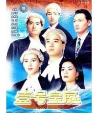 พลิกแฟ้มคำพิพากษา ภาค 1/หนังจีนชุด /พากษ์ไทย ( DVD 3 แผ่นจบ ) ฉบับทำใหม่ชัดแจ๋ว+อัดทรู+ตอนครบ