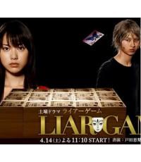 ซีรี่ย์ญี่ปุ่นLiar Game Season 1  เกมกลคนช่างลวง /พากษ์ไทย DVD 4 แผ่นจบ(อัดทรู)(ตอนสุดท้ายไม่เต็มตอน
