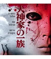 หนังญี่ปุ่นMurder of the Inugami Clan/ คินดะอิจิ หน้ากากร้อยศพ /พากษ์ไทย,ญี่ปุ่น+ซับไทย DVD 1แผ่น