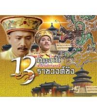 13 ฮ่องเต้ ตำนวนจักรพรรดิราชวงศ์ชิง (1987) /หนังจีนโบราณ /พากษ์ไทย V2D 18แผ่นจบ