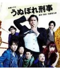 ซีรี่ย์ญี่ปุ่นUnubore Deka ,Conceited Detective /เสียงญี่ปุ่น+ซับไทย DVD 6แผ่นจบ