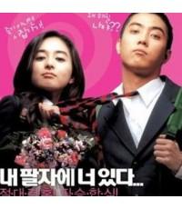 หนังเกาหลีMarrying High School Girl : เจ้าสาว15...เจ้าบ่าว16 /เสียงเกาหลี+ซับไทย DVD 1แผ่น