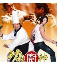 หนังจีนKung Fu Chefs กุ๊กเทวดา กังฟูใหญ่ฟัดใหญ่ (แวนเนส+หงจินเป่า)/พากษ์ไทย,จีน+ซับไทย,อังกฤษ  1แผ่น