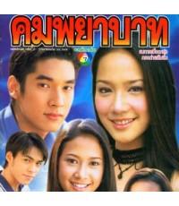 คมพยาบาท(วี+ยุ้ย+อั้ม) /ละครไทย TV2D 4แผ่นจบ