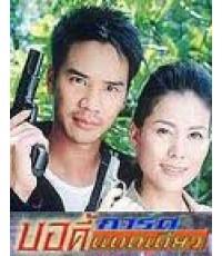 บอดี้การ์ดแดดเดียว (วรฤทธิ์ + เชอรี่) /ละครไทย TV2D 4แผ่นจบ
