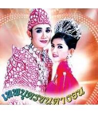 เทพบุตรขนตางอน(ไชยา มิตรชัย) /ละครไทย TV2D 3แผ่นจบ