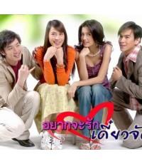 อยากจะรักเดี๋ยวจัดให้(อ้วน+รถเมล์+ปู ไปรยา) /ละครไทย TV2D 4แผ่นจบ