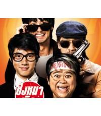 ชิงหมาเถิด(มาริโอ้+โก๊ะ+ปกรณ์+พงษ์พัฒน์) หนังไทย DVD 1แผ่น กำกับโดยพงพัฒน์
