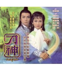 ฤทธิ์ดาบวงพระจันทร์ God of Sabre 1979 /หนังจีนกำลังภายใน DVD 1แผ่นจบ  หลิวสงเหยิน , เจ้าหย่าจือ