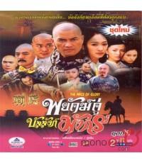 พยัคฆ์คู่บัลลังก์มังกร(หลี่เหลี่ยงเหว่ย, อู๋เยี่ย ) /หนังจีนกำลังภายใน /พากษ์ไทย V2D 5แผ่นจบ