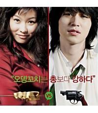หนังเกาหลีThe Perfect Couple คู่ซ่าส์ป่วนภารกิจรัก  /พากษ์ไทย,เกาหลี+ซับไทย DVD 1แผ่น ลีดองวุก