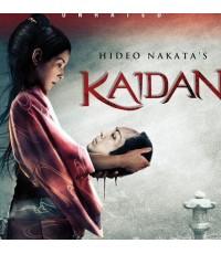 หนังญี่ปุ่นKaidan. ปลุกตำนานรักอาฆาต /พากษ์ไทย,ญี่ปุ่น+ซับไทย DVD 1แผ่น
