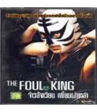 หนังเกาหลีThe Foul King จ้าวสังเวียนเพี้ยนผ่าเหล่า /พากษ์ไทย,เกาหลี+ซับไทย,อังกฤษ DVD 1แผ่น