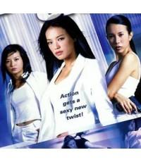 หนังจีนSo Close 3 พยัคฆ์สาว มหาประลัย(ซูฉี+เจ้าเหว่ย) /พากษ์ไทย,อังกฤษ+ซับไทย,อังกฤษ DVD 1แผ่น