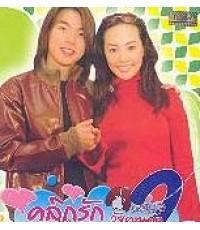 ซีรี่ย์ไต้หวัน คลิกรักวัยคะนอง ภาค 2 /พากษ์ไทย V2D 3แผ่นจบ