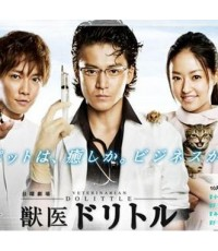 ซีรี่ย์ญี่ปุ่นJuui Dolittle /เสียงญี่ปุ่น+ซับไทย DVD 5แผ่นจบ