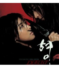 หนังเกาหลี  Duelist /เสียงเกาหลี+ซับไทย DVD 1แผ่น (คังดองวอน+ฮาจีวอน)