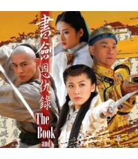 จอมใจจอมยุทธ 2008 (ตำนานอักษรกระบี่)(เจิ้งเส้าชิว )/หนังจีนโบราณ/พากษ์ไทย DVD 8 แผ่นจบ(อัดทรู