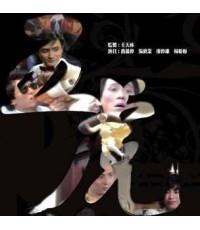 5 พยัคฆ์ร้ายมายา (เหมียวเฉียวเหว่ย,ทังเจิ้นเยี่ย,หยังพ่านพ่าน)/หนังจีนชุด /พากษ์ไทย 5 แผ่นจบ(อัดVDO