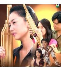 แคนลำโขง(ออย+นุ่น) /ละครไทย TV2D 4แผ่นจบ