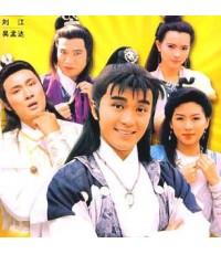 จอมยุทธผงาดฟ้า(โจวซิงฉือ/หลอฮุ่ยเจียน/อู๊ม่งต๊ะ) /หนังจีนกำลังภายใน /พากษ์ไทย DVD 3แผ่่นจบ