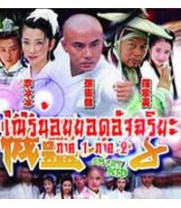 เณรน้อยน้อยยอดอัจฉริยะ(จางเหว่ยเจี้ยน) /หนังจีนกำลังภายใน /พากษ์ไทย V2D 4แผ่นจบ