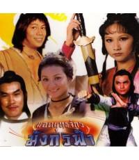 ยอดยุทธจักรมังกรฟ้า(1986)(ไป่เปียว,หวีอันอัน,บรู๊ชเหลียง) /หนังจีนกำลังภายใน/พากษ์ไทย V2D 6แผ่นจบ