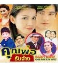 คุณพ่อรับจ้าง(ศรราม+กบ) /ละครไทย TV2D 3แผ่นจบ